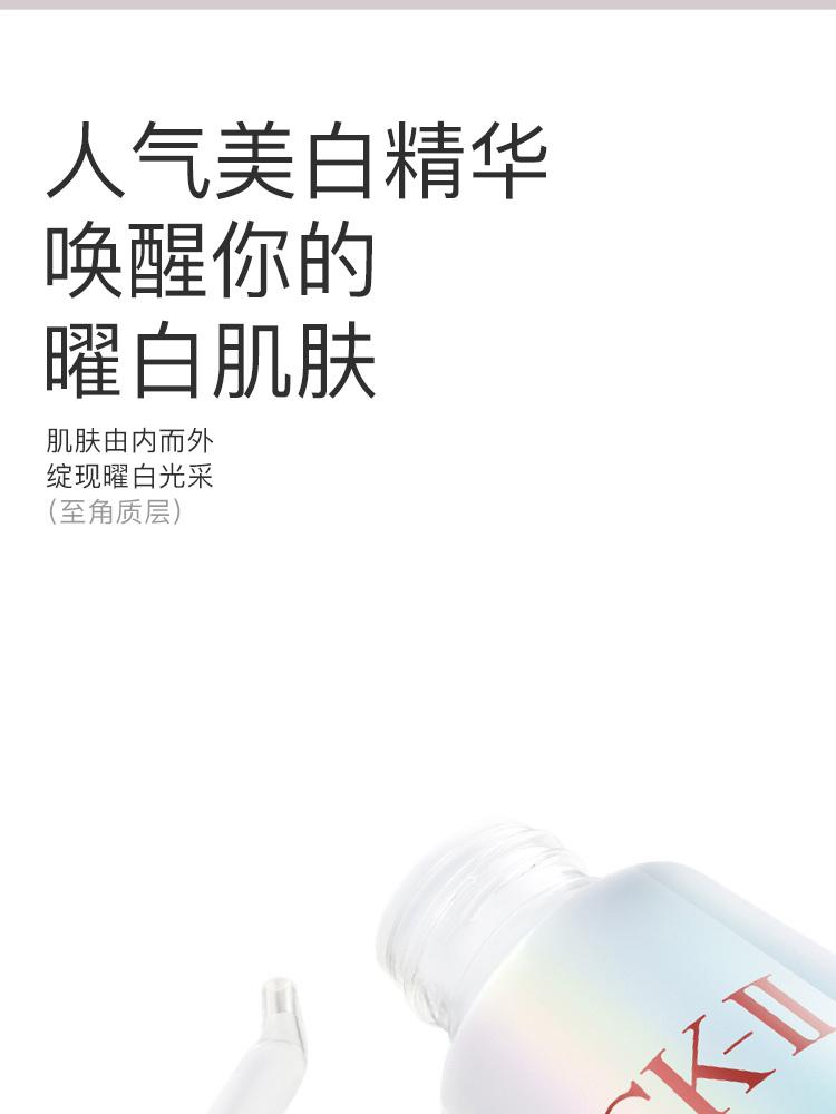 SK-II 光蕴环采钻白修护套装(9).jpg