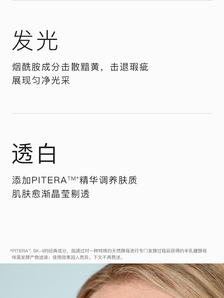 SK-II 光蕴环采钻白修护套装(11).jpg