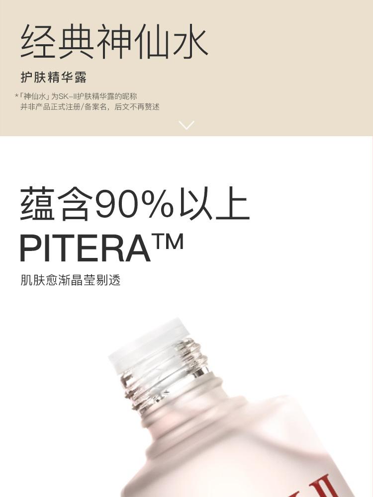 SK-II 护肤精华露双瓶装(2).jpg