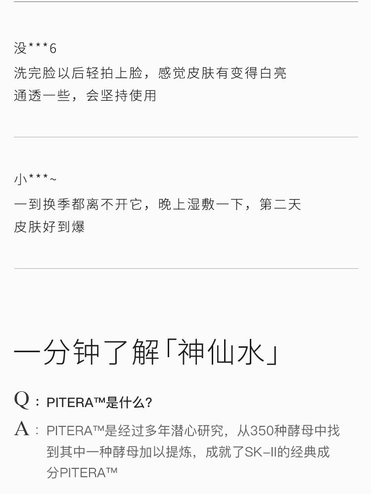 SK-II 护肤精华露双瓶装(8).jpg