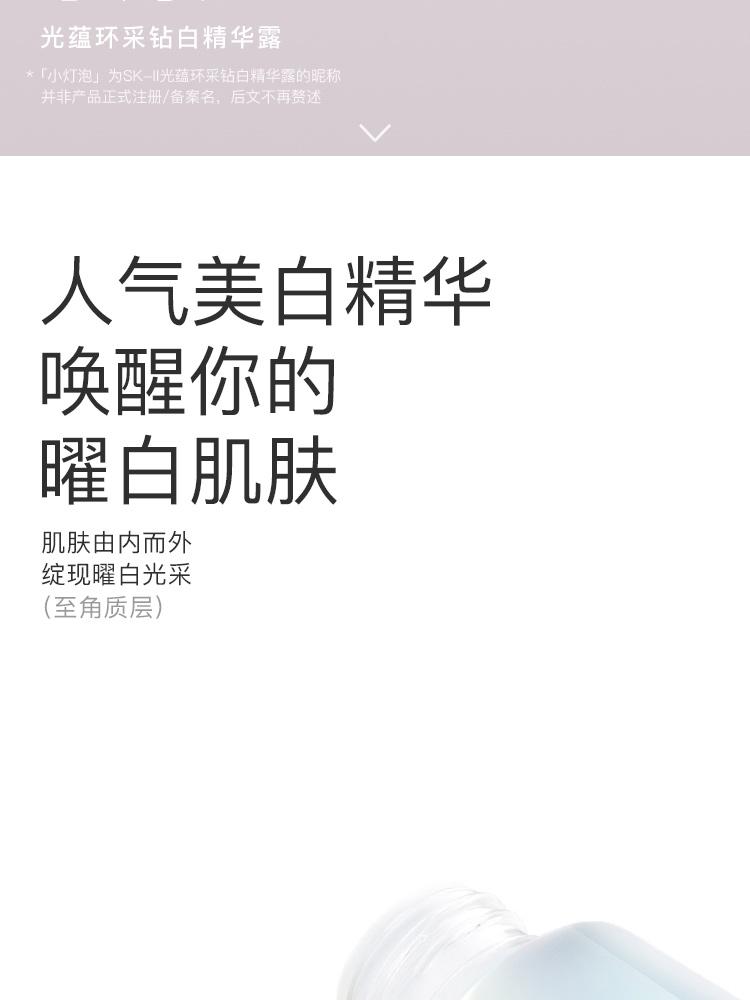 SK-II 光蕴环采钻白精华露 50ml(3).jpg