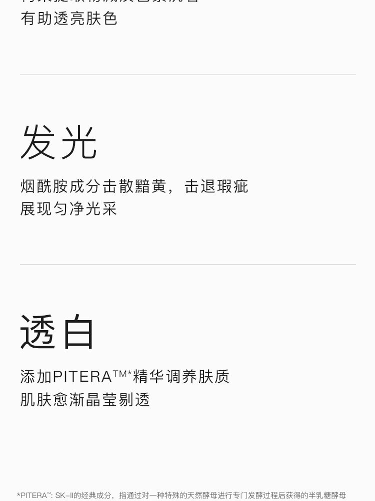 SK-II 光蕴环采钻白精华露 50ml(5).jpg