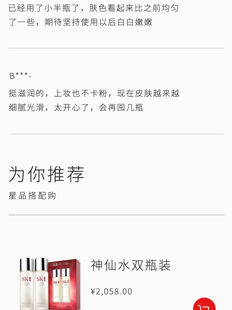 SK-II 光蕴环采钻白精华露 50ml(9).jpg