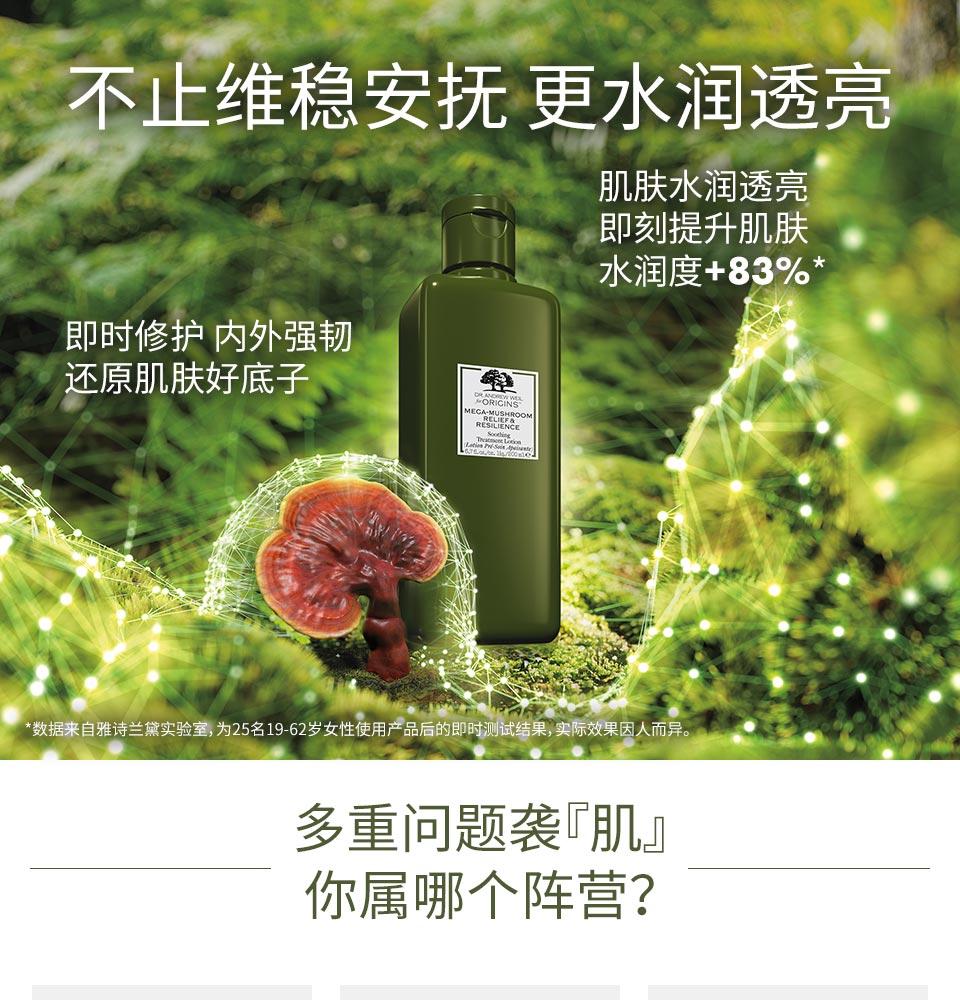 悦木之源韦博士灵芝焕能好底子精华水 (1).jpg