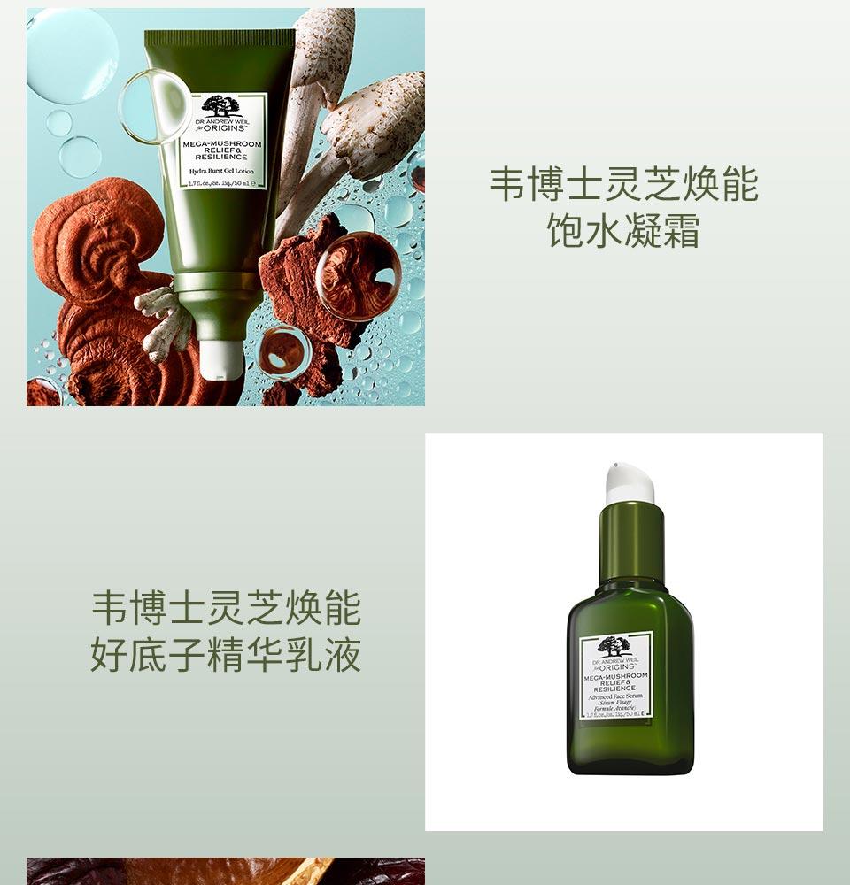 悦木之源韦博士灵芝焕能好底子精华水 (8).jpg