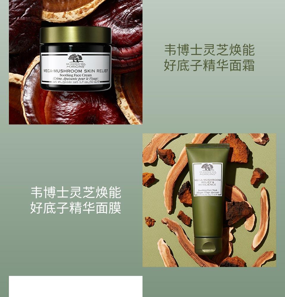 悦木之源韦博士灵芝焕能好底子精华水 (9).jpg