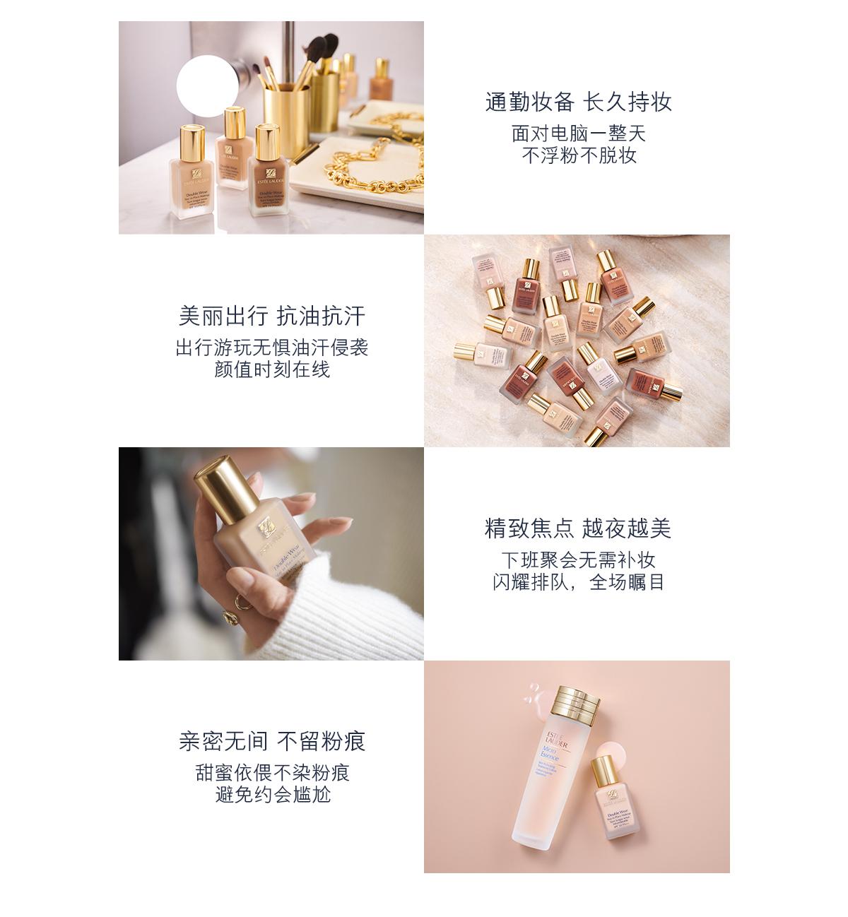 雅诗兰黛持妆粉底液 (5).jpg